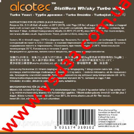1133869888_drozhzhi-alcotec-distillers.jpg