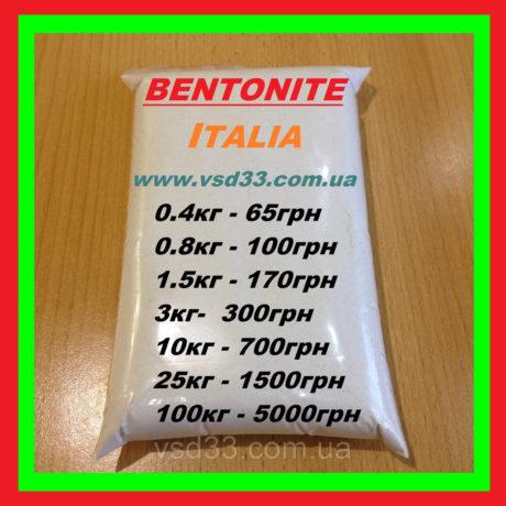 2132185407_bentonit-s-italiya-dlya.jpg