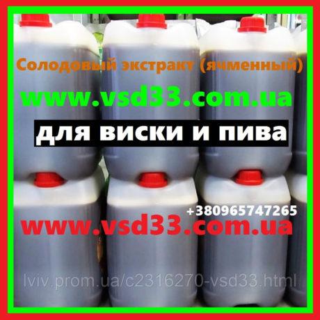 2232985557_solodovyj-ekstrakt-.jpg