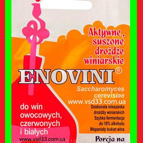 754654652_vinnye-drozhzhi-enovini.jpg